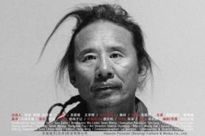 """A Tibetan movie """"Tharlo"""", directed by Pema Tseden, was nominated for four major awards at the Taipei Golden Horse Film Festival, which has won respect for its style and focus on an important contemporary subject -- people's sense of identity in a fast-changing world. The results will be announced on Nov. 21."""