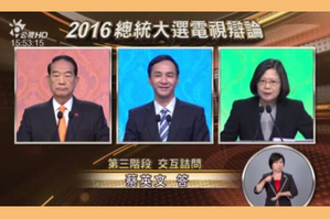Three candidates running for Taiwan's leadership in next month's election engaged in a heated discussion about cross-Strait policy during their first televised debate on Dec. 27. The candidates will hold another TV debate on Jan. 2. Besides the leader, Taiwan residents will also elect legislators on Jan. 16.