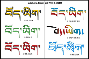 With the release of the brand new Qomolangma Tibetan fonts by the CTRC, the iPhone is no longer the only option for Tibetans who wish to have a smartphone that can display their language. Tibetan-speaking users can download the fonts from the Internet and personalize their smartphones with favorite fonts from 17 typefaces.